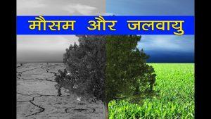 Mausam Krishi evam Jalvayu