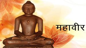 Vardhman Mahavira Jain Biography