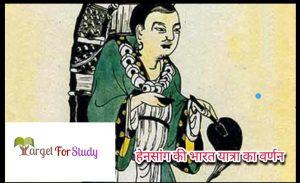 Hensang ki bharat yatra ka varnan ह्वेनसांग की भारत यात्रा का वर्णन