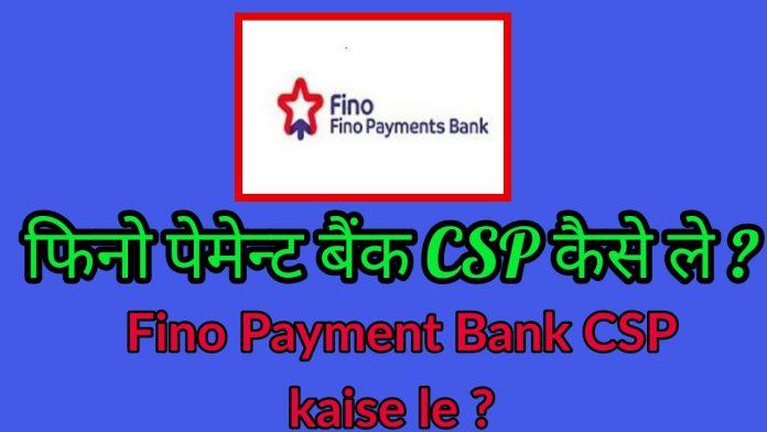 FINO PAYMENT BANK CSP Kaise Le