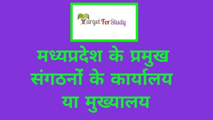 Madhya Pradesh ke Pramukh Sangathan प्रमुख संगठनों/संस्थानों के कार्यालय या मुख्यालय