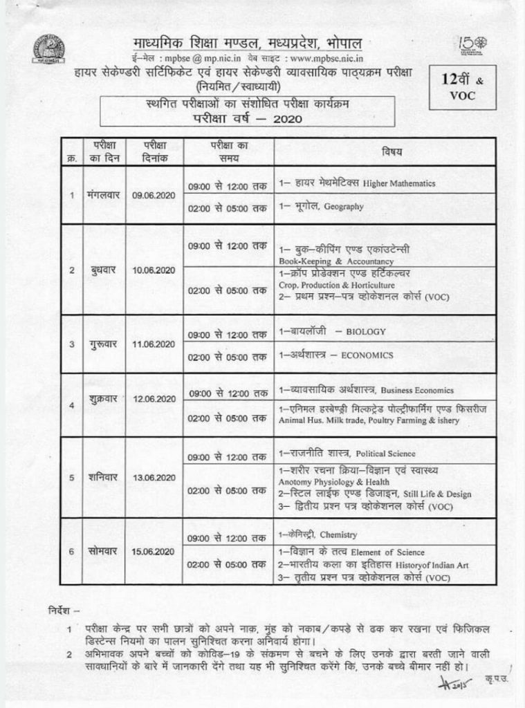 MP BOARD BHOPAL 12TH EXAM NEW TIME TABLE 2020