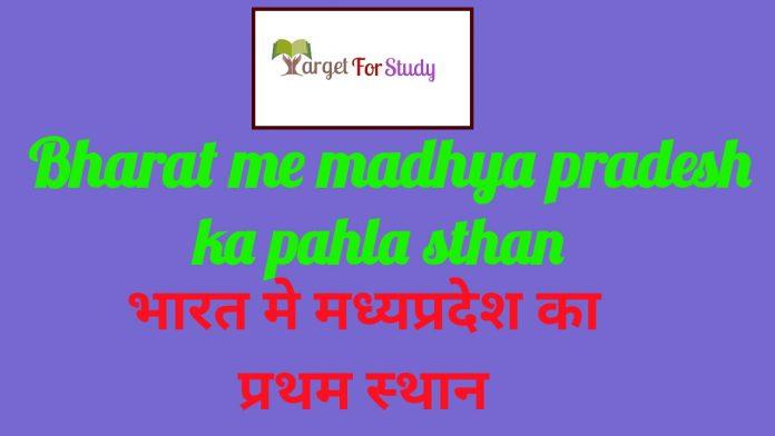 Bharat me Madhya Pradesh ka Pahla Sthan (first place) भारत में मध्य प्रदेश का प्रथम स्थान
