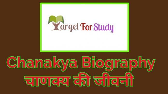 Chanakya Biography