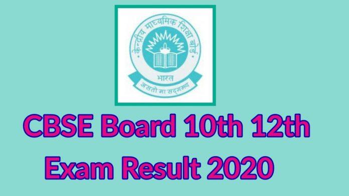 CBSE Board 10th 12th Exam Result 2020 सीबीएसई बोर्ड 10वीं 12वीं रिजल्ट 2020