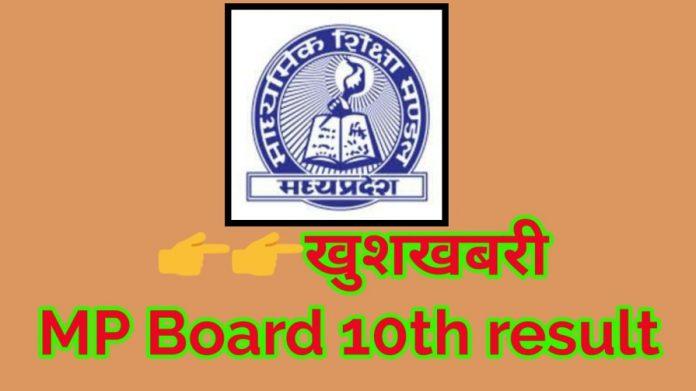 MP Board 10th Result 2020 Kaise Dekhe मध्य प्रदेश बोर्ड 10वीं रिजल्ट 2020 कैसे देखे