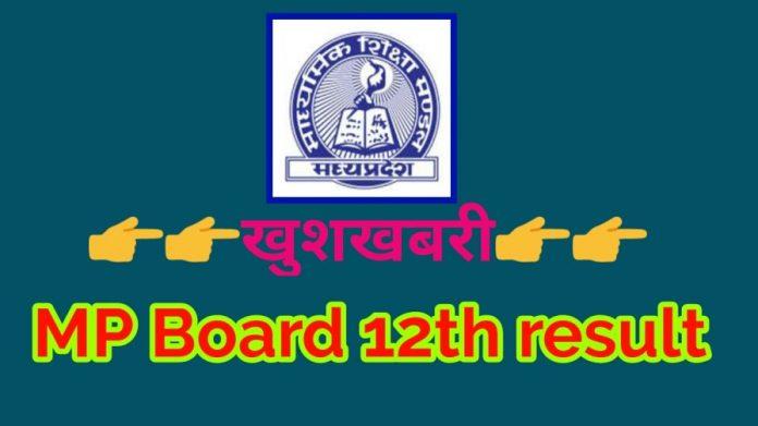 MP Board 12th Result 2020 Kaise Dekhe मध्य प्रदेश बोर्ड 12वीं रिजल्ट 2020 कैसे देखे