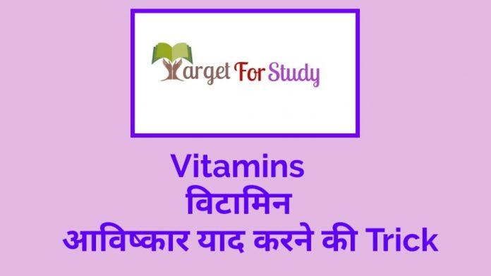Vitamin Ke Avishkarak