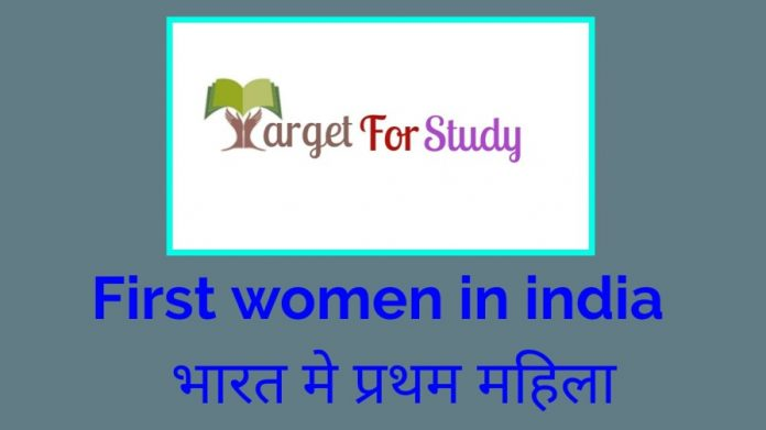 FIRST WOMEN IN INDIA